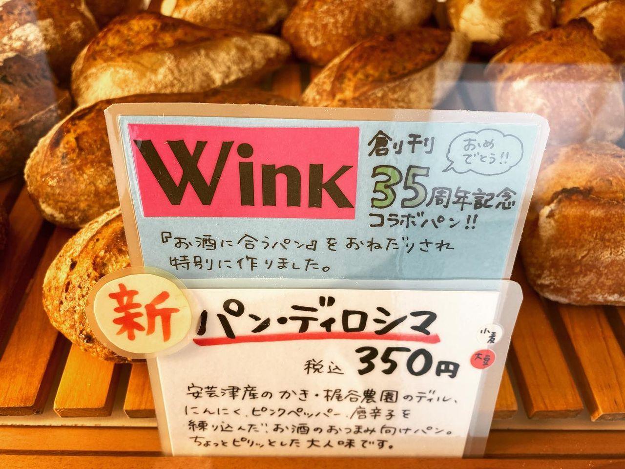 ジョルジュさんで、当店の牡蠣とハーブを練りこんだ「パン・ディロシマ」発売中