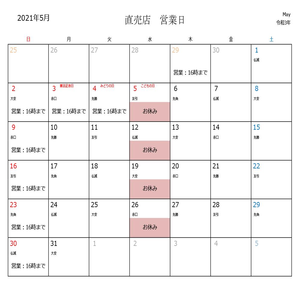 【5月の直売店営業日のお知らせ】