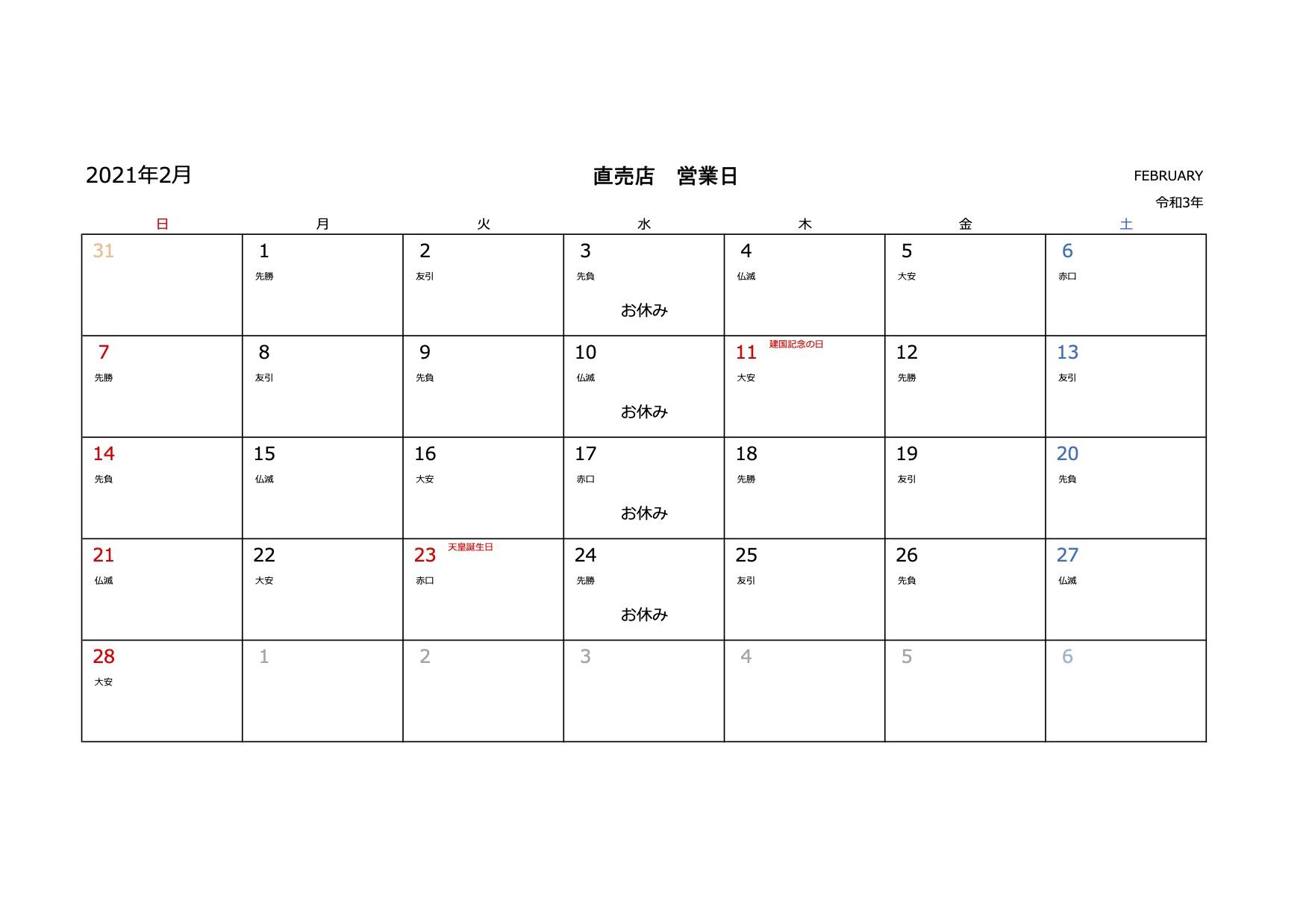 【2月の営業日のお知らせ】