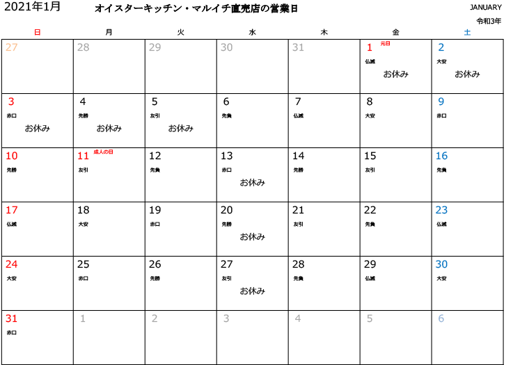 【1月の営業日のお知らせ】