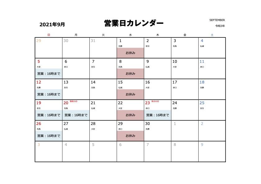 【9月の直売店営業日のお知らせ】