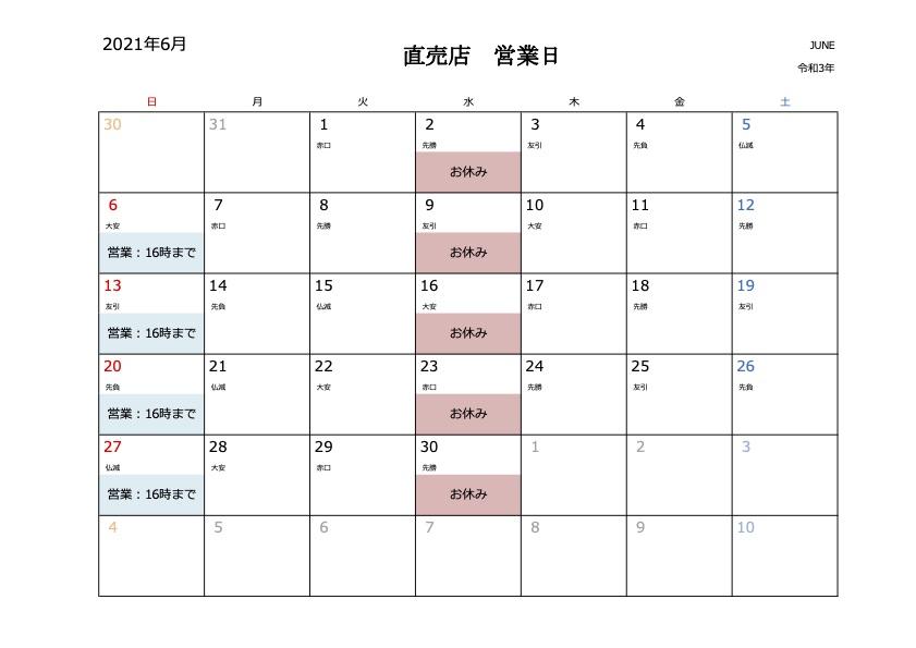 【6月の直売店営業日のお知らせ】